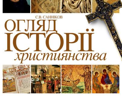 Обзор истории христианства