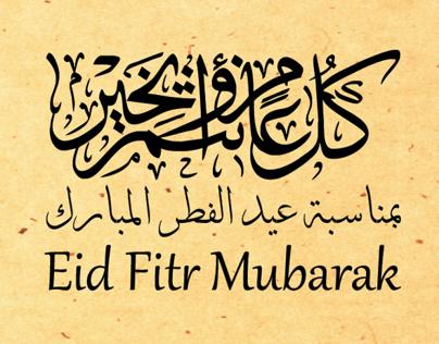 Fitr Eid 2013