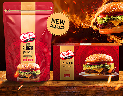 Swiss Choice Burger Ad