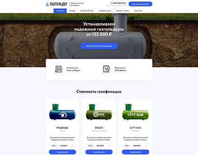 Газгольдер —продажа газового оборудования