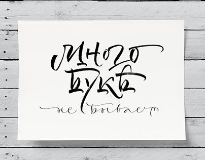 Calligraphy set, april 2017
