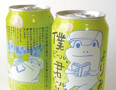 僕ビール、君ビール。よりみち  FOR YOU & ME BEER YORIMICHI