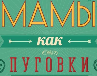 Typographic posters (RUS)