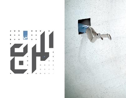 el Morabba3  |  album design