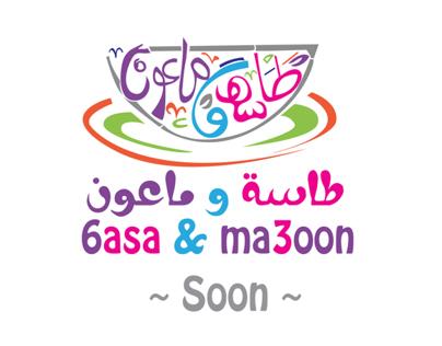 6asa & Ma3oon