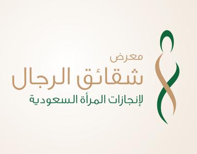 Saudi women's achievements