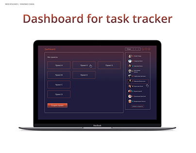 UX/ UI Dashboard for task tracker