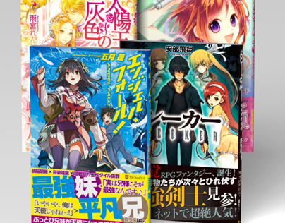 ライトノベル/Light Novel