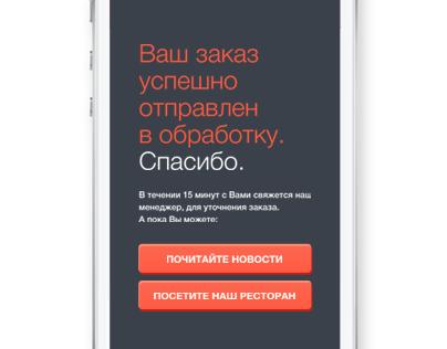 Мобильное приложение для ресторана, клиент Pizza33