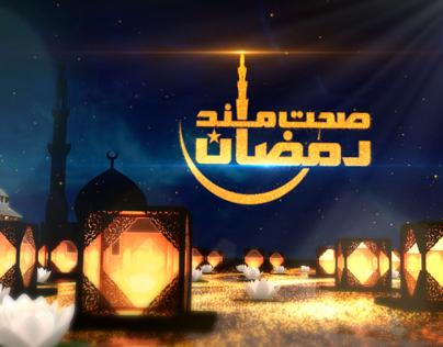 Sehatmand Ramadan