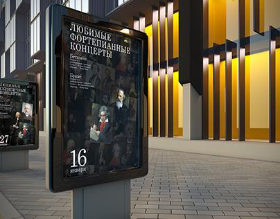 постеры концерта