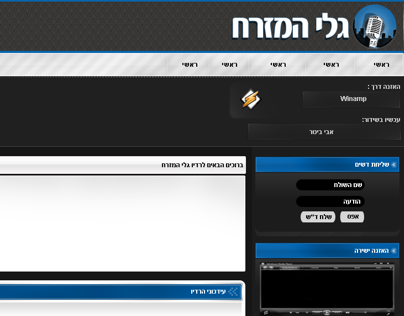 Gali Hamzrah radio web design