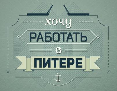 Wanna work in Saint Petersburg