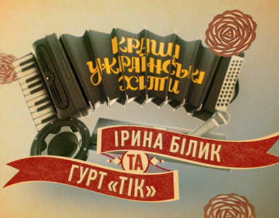 Best Ukrainian Hits