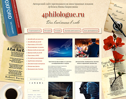 4philologue