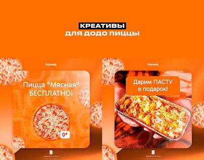 Креативы для продвижения ДОДО Пиццы