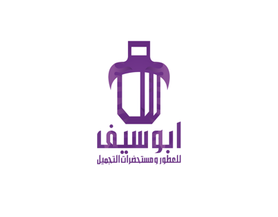 ابو سيف للعطور  Abo Seif for Perfumes Logo