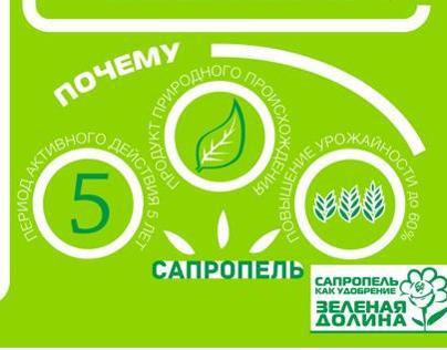 Advertisment for Sapropel fertilizer