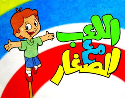 CLC Nursery Program Promo | اللعب مع الصغار