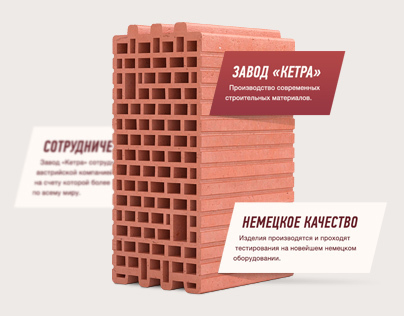 «KETRA» building ceramic's factory