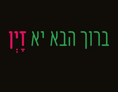 Kalelna - The Israeli curses Dictionary