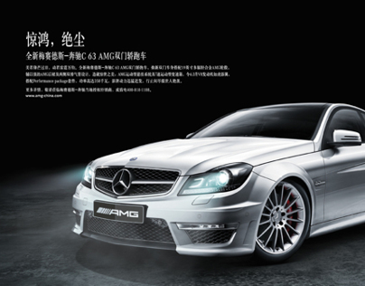 Mercedes-Benz AMG brand launch TVC
