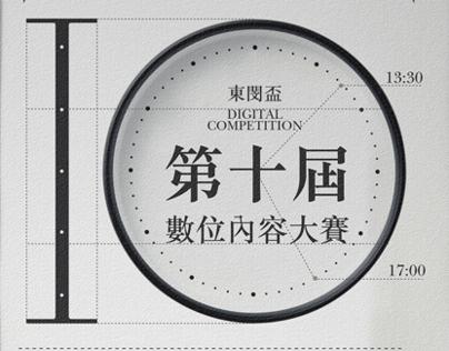 Tung Min Award