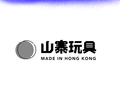 THE HONG KONG KNOCK-OFF TOYS BRAND IDENTITY