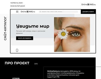Redesign of OnlineCams.ru website
