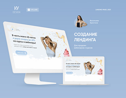 Landing page for selling courses and webinars. Лендинг
