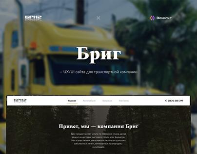 Корпоративный сайт для транспортной компании UI/UX