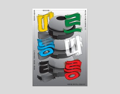 자전거연작 포스터 04