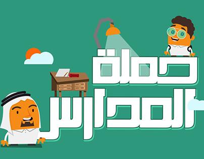 Samaat - Rumoz | School Campaign