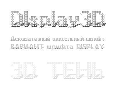 Free pixel font Display 3D