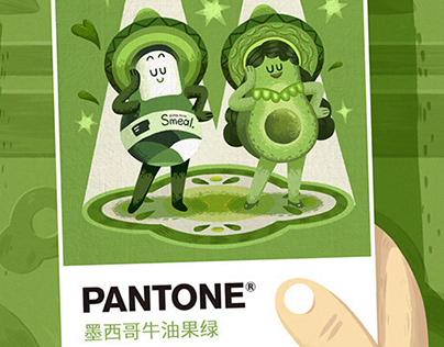 PANTONE AVOCADO GREEN