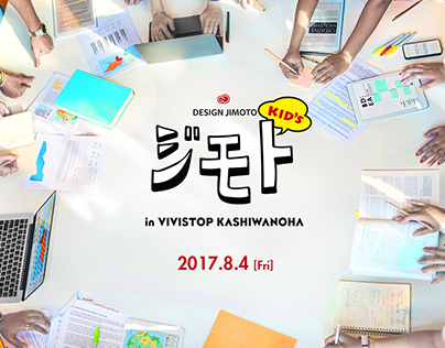 KIDS DESIGN JIMOTO (8/4) in VIVISTOP KASHIWANOHA