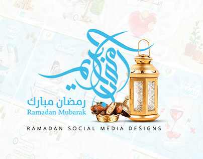 Tabib Al Khair - Ramadan Social Media Designs