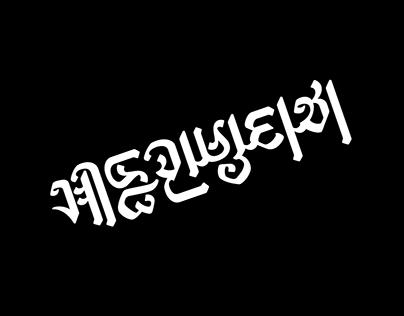 Gyedongkwan bangthai