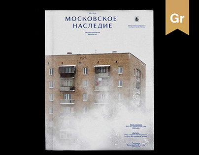 Moscow Heritage / Editorial