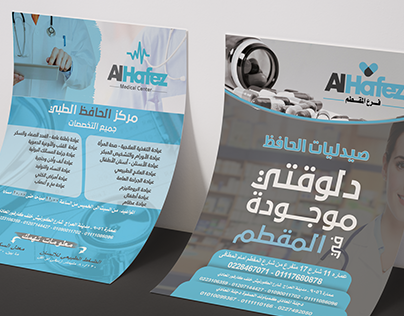 #Flyer_Design Elhafez Pharma