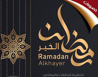 ramadan Ads