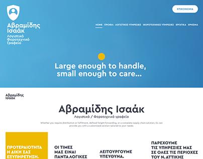 Αβραμίδης Ισαάκ webpage