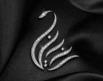 Al Zain Master Jewellers - Re Branding