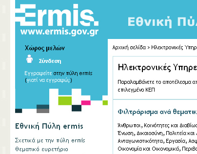Ermis Government site