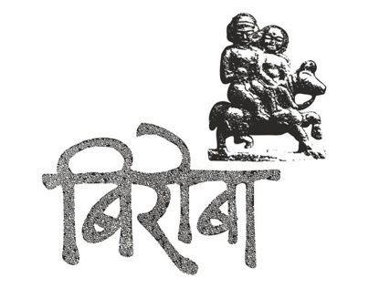 Biroba Films Branding