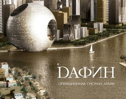 DAFIN Dubai Operating System