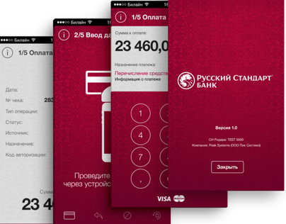 Bank Russian Standard. Mobile Terminal