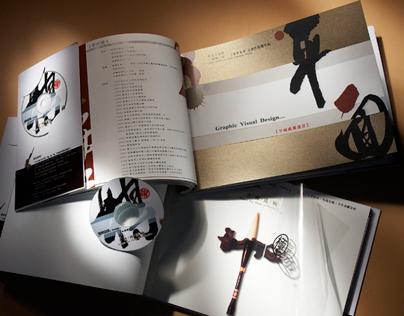 型錄設計 / Catalogs Design