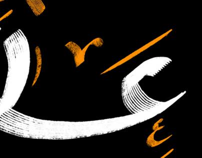 Arabic Lettering Poster - Albert Camus