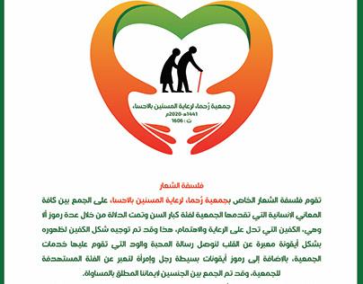هوية جمعية رحماء